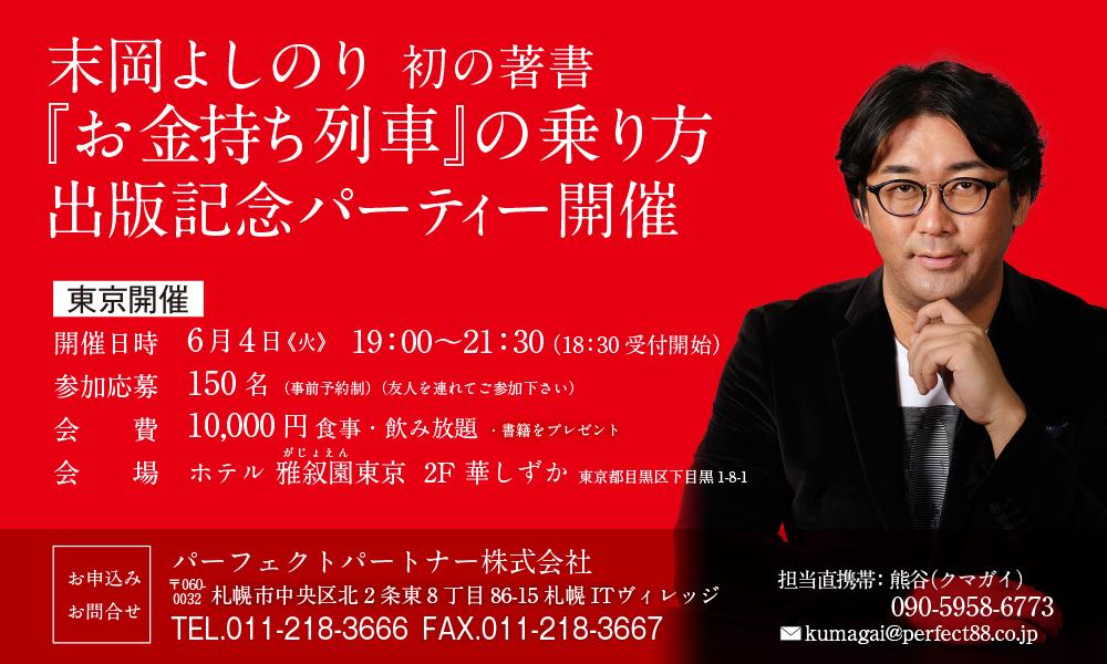 出版記念パーティ 東京開催