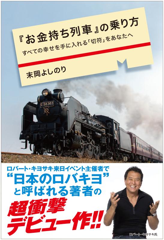 『お金持ち列車』の乗り方