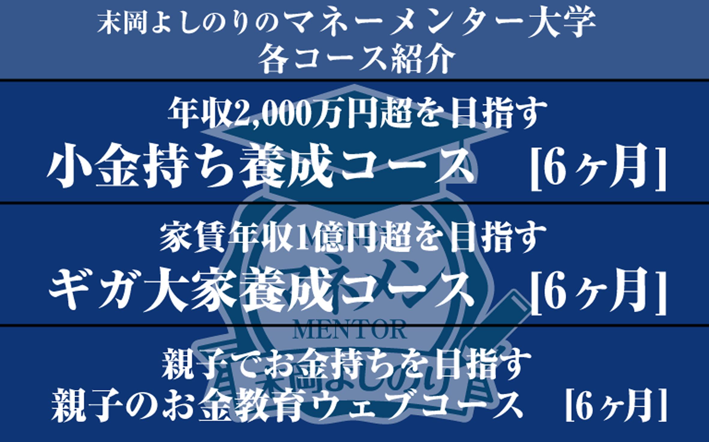 マネメン 各コース