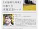 【7月27日】『お金持ち列車』の乗り方 出版記念トーク