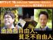 【9月23日】金持ち自由人、貧乏不自由人 東京開催